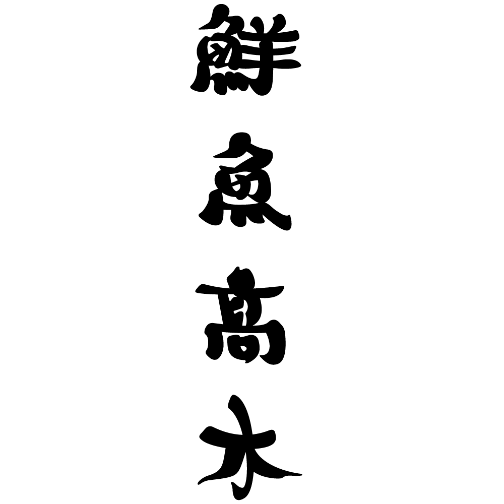 鮮魚髙木 | 会席 / 仕出し / 惣菜 / 寿司 静岡県富士宮市